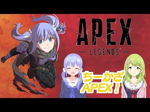 【APEX】ちーかざAPEX!!【がんばろー!】