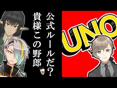 upd8のズッコケ3人組にUNOのなんたるかを|UNO【にじさんじ/叶】