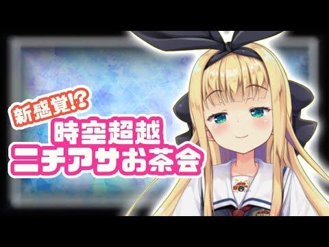 ♡新感覚‼時空超越ニチアサお茶会♡