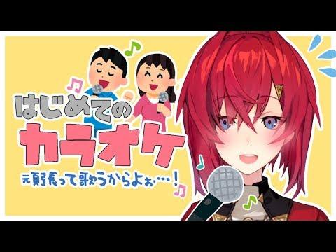 【カラオケ】歌います!はじめてのカラオケ・・・【にじさんじ/アンジュ・カトリーナ】