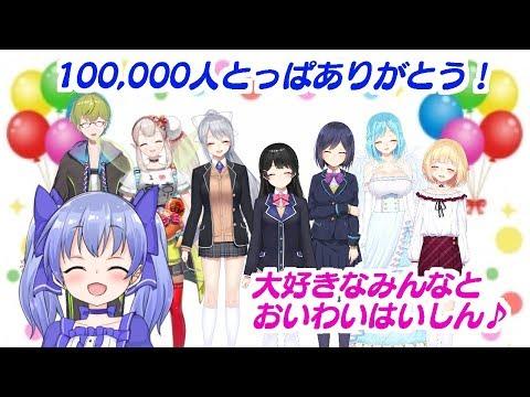 100,000人とっぱありがとうきねん【大好きがいっぱい】