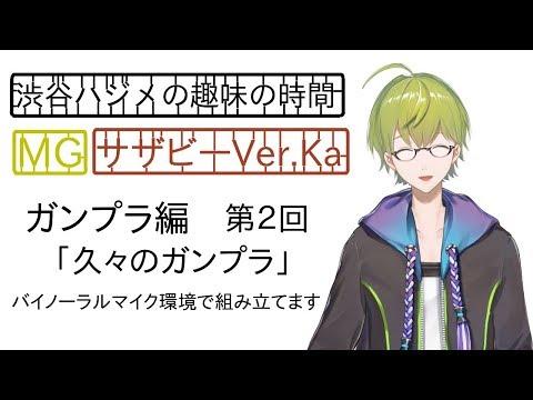 【バイノーラル】渋谷ハジメの趣味の時間【ガンプラ】