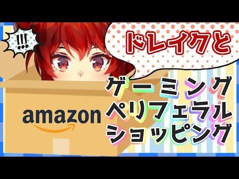 【Amazon PCゲーマー応援セール】ゲーミングペリフェラルショッピングがしたいファイアードレイク【にじさんじ】
