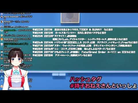 平成オタク史&詩子の歴史振り返り配信