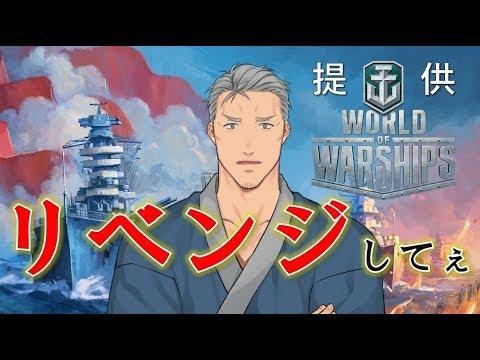 【WOWS】海上の復讐鬼 舞元【にじさんじ】