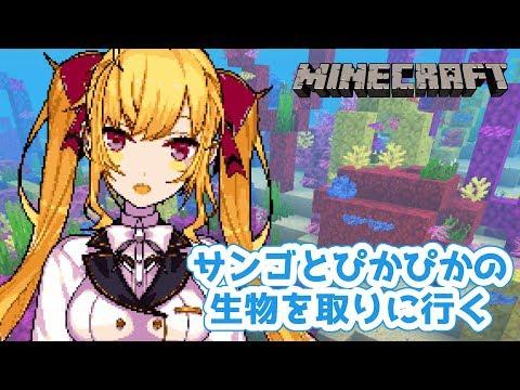 【Minecraft】サンゴとぴかぴかの生物取りに行く【にじさんじ/鷹宮リオン】