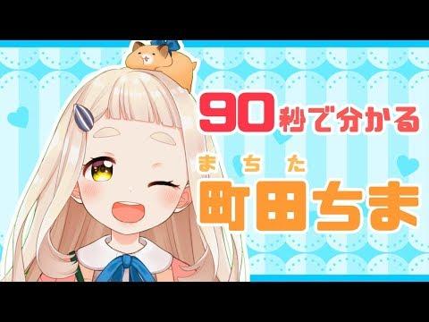 90秒で分かる町田ちま【にじさんじ】