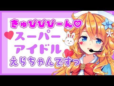 【歌枠】令和のアイドル江良ちゃんがアニソンを歌うよっ☆【御伽原江良/にじさんじ】