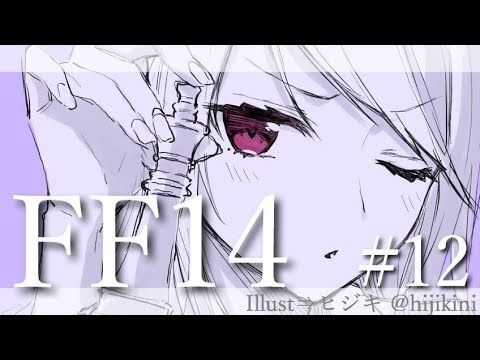【FF14 #12】タイタンの女と化した郡道美玲【寝落ち配信】