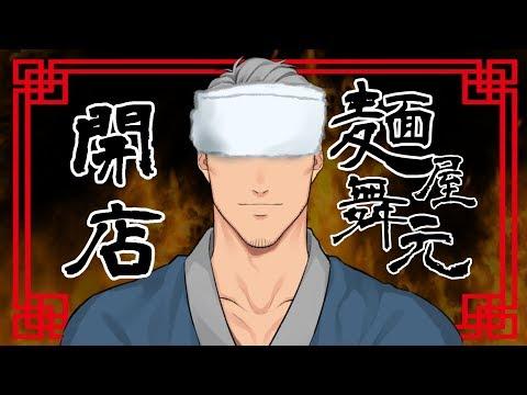 【隔週】麺屋舞元 #4【飯テロ】