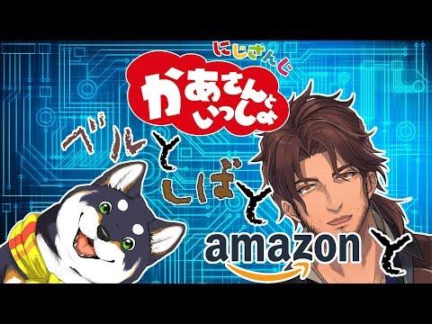 【かあさんといっしょ】Amazon ゲーミングデバイスショッピング【APEXやる!】