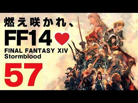【FF14 #57】燃え咲かれ、FF14? #しずりん生放送