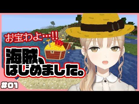 【マイクラ1.14】海賊王にわたしはなる~!!!!【ソロ鯖?】