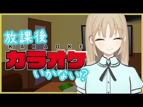 【歌】放課後、カラオケいかない?【?学生クレア】