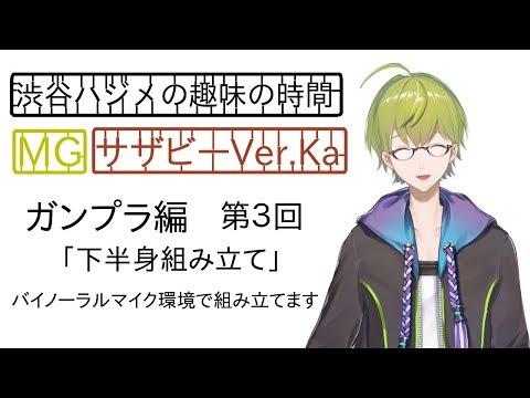 渋谷ハジメ趣味の時間 ガンプラ編第3回
