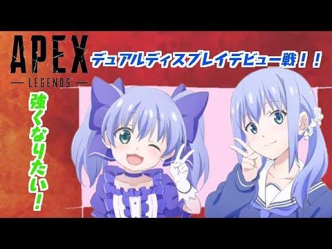 【APEX】デュアルディスプレイデビュー!!【とっくんだ!】