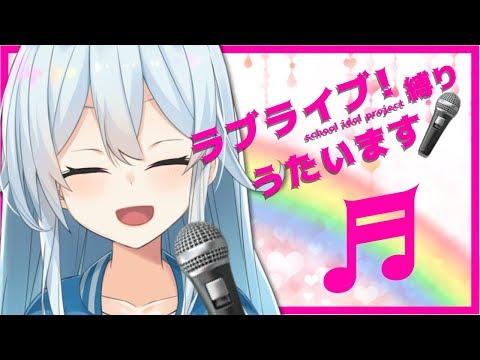 【歌枠】ラブライブ!縛り~ファイトだよっ!!!【にじさんじ/雪城眞尋】