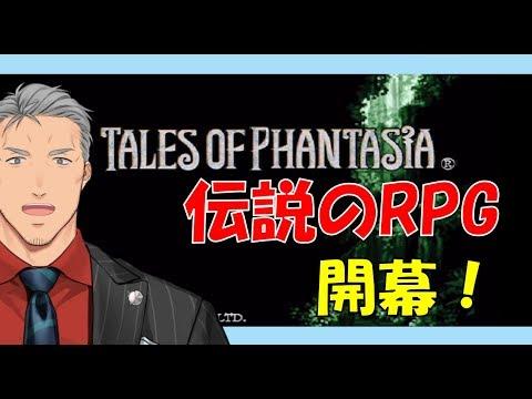 【TOP】テイルズ オブ ファンタジア #1【実況プレイ】