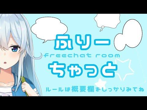 🌐まひとものふりーちゃっと-freechat room-🌌