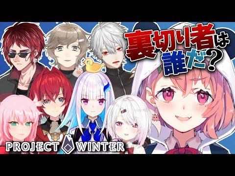 【project winter】雪山で騙し合いの人狼ゲーム!【笹木咲/にじさんじ】