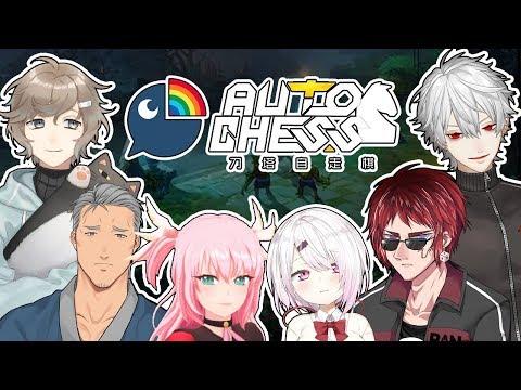 【Dota Auto Chess】にじさんじオートチェス部!大会に向けて練習会(`・ω・´)【にじさんじ/椎名唯華】