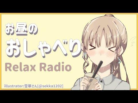 【雑談】お昼のおしゃべり/RelaxRadio【シスター・クレア】