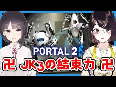 【Portal協力プレイ】めちゃくちゃ仲良いし余裕でいけるでしょ