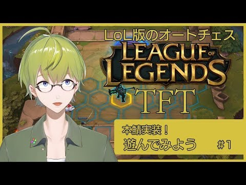TFT LoL版オートチェス