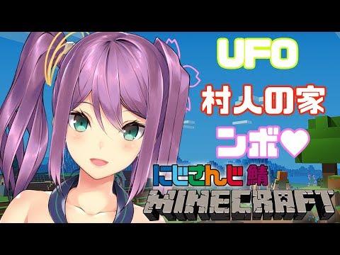 UFO 村人のお家 村 #107【minecraft】【にじさんじ】