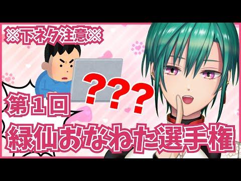 【LIVE】第一回 緑仙オナネタ選手権