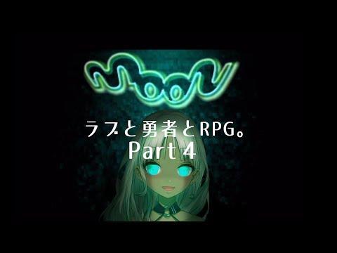 【moon】ゆうしゃ、やめます。#4【にじさんじ/轟京子】