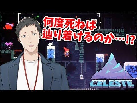 【Celeste #1】折角だから、何度死んでも俺はこの雪山を登るぜ!