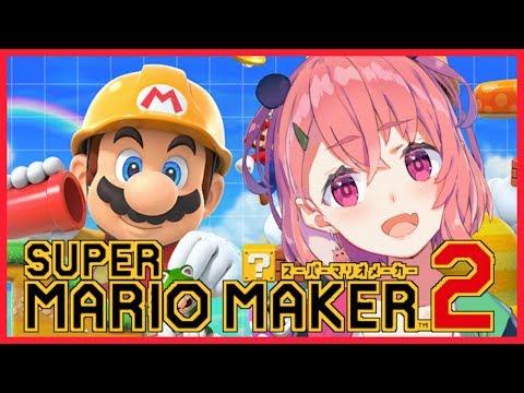 【スーパーマリオメーカー2】あたらしいマリオメーカーで遊びまくるっ!【笹木咲/にじさんじ】