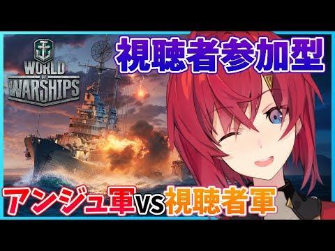 【World of Warships】戦争じゃ!アンジュ軍VS視聴者軍!!【にじさんじ/アンジュ・カトリーナ】