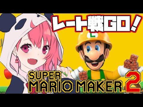 【マリオメーカー2】レート戦いくよ~!てっぺんめざす!【笹木咲/にじさんじ】