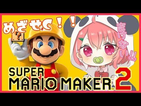 【マリオメーカー2】げきあちレート戦!Cにいくまで!!!!【笹木咲/にじさんじ】
