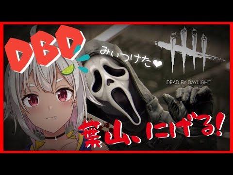 【Dead by Daylight】生存者になりたい葉山【葉山舞鈴/にじさんじ】