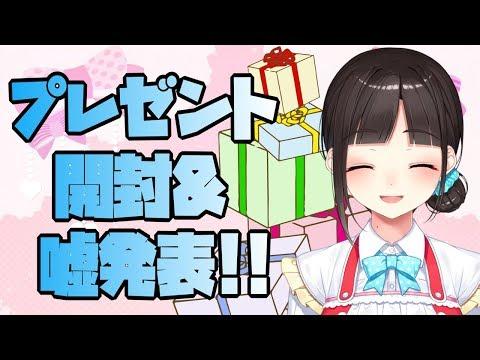 飲酒雑談配信、プレゼント開封&エイプリルフールの嘘発表!!