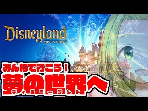 【Dヲタ】ディズニーヲタク女子とデートしたら楽しい説【Disneyland ADVENTURES】