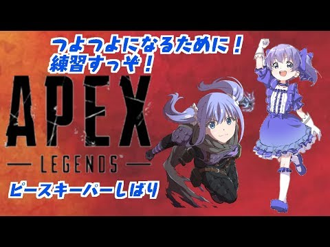 【APEX】強くなるためにソロれん!片方ぶきしばり【ピースキーパー】