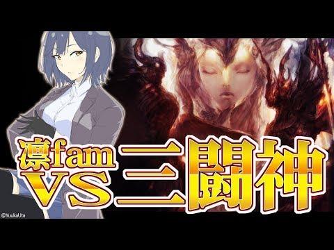 【FF14 極#11】凛famVS三闘神 #しずりん生放送