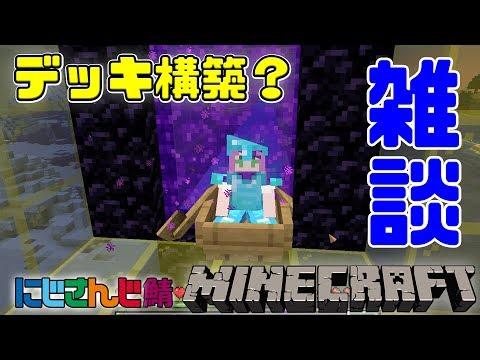 UFOからレーザー雑談!!part4  会話のネタ編 #96【minecraft】【にじさんじ鯖】