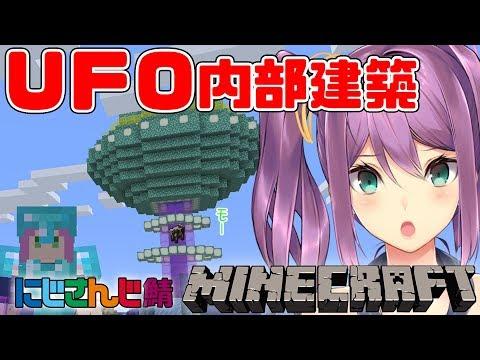 UFOの操縦席とか 実験室とか #91【minecraft】【にじさんじ】