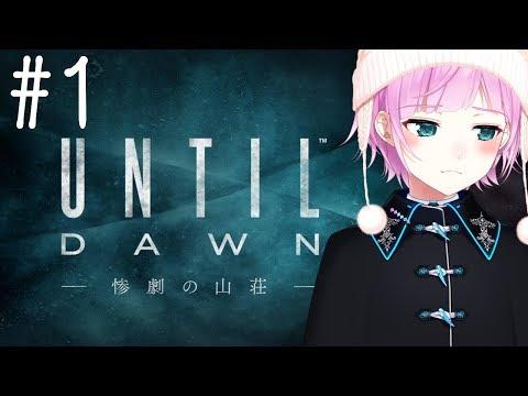 【Until dawn】決めるのは、わたしです#1【夕陽リリ/にじさんじ】