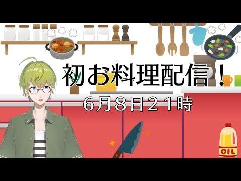 家庭料理の鉄人の初お料理配信!cookingSimulator