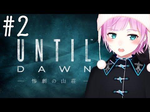 【Until dawn】どうせみんな死ぬんだ…#2【夕陽リリ/にじさんじ】