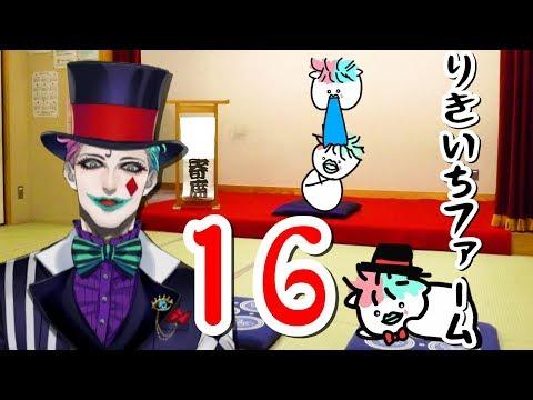 【深夜雑談】りきいちファーム16