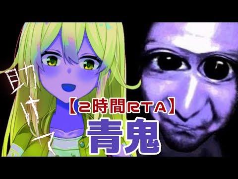 【青鬼】全力逃走!絶叫!深夜の2時間RTA!【にじさんじ/雪城眞尋】