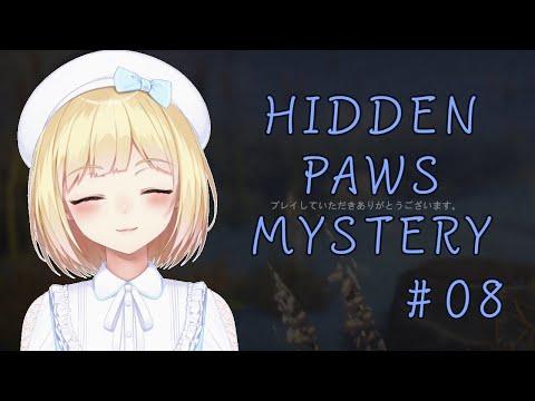 Hidden Paws Mysteryをしながら雑談8