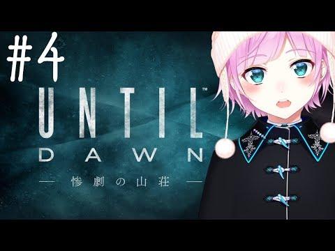【Until dawn】この際犬エンドでもいい気がしてきた#4【夕陽リリ/にじさんじ】